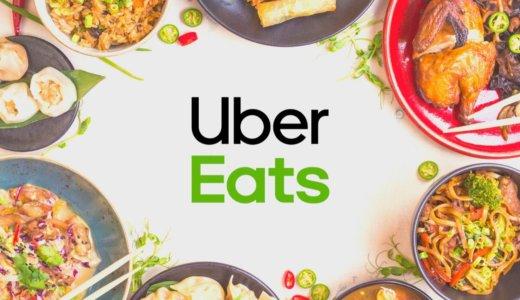 三軒茶屋でおすすめのUber Eats(ウーバーイーツ)レストラン5選