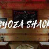 三軒茶屋の餃子居酒屋「ギョウザシャック」に行った感想や店舗情報