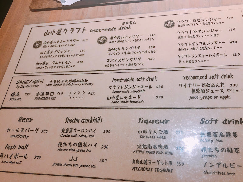 GyozaShackお酒メニュー