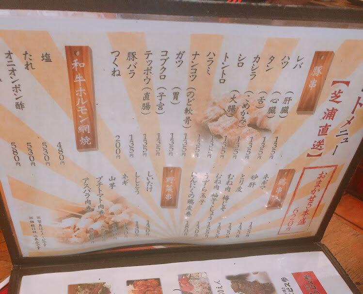 エビス参 ホルモン・串焼きメニュー