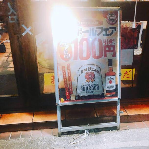 ハイボールジムビーム 100円引き