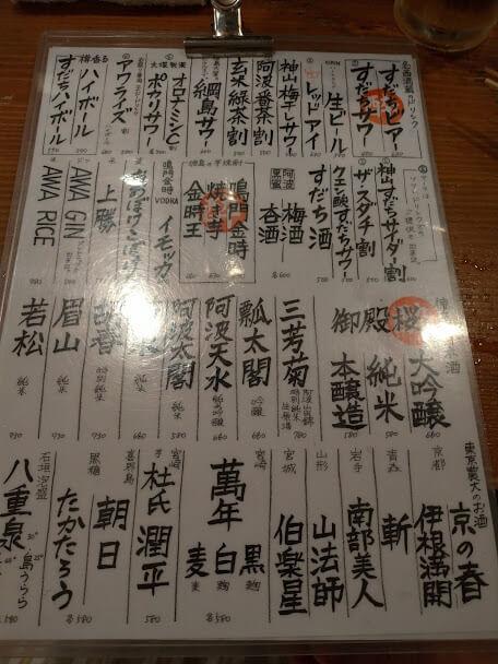 名西酒蔵のお酒メニュー