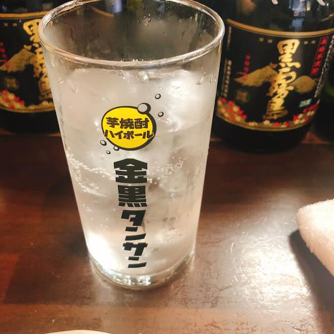 金黒タンサン 550円