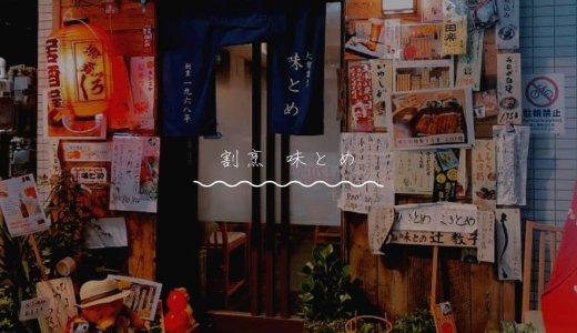 三軒茶屋の老舗居酒屋「割烹 味とめ」に行った感想や店舗情報