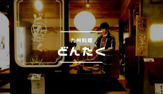 三軒茶屋の九州料理と旨い酒「どんたく」に行った感想や店舗情報