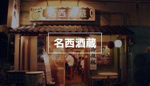 三軒茶屋で徳島料理「名西酒蔵(ミョウザイシュゾウ)」に行った感想や店舗情報
