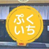 三軒茶屋の鉄板・府中焼き「福一(ぷくいち)」に行った感想や店舗情報