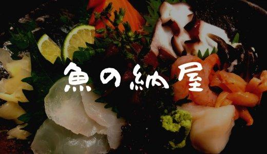 松陰神社前の海鮮居酒屋「魚の納屋」に行った感想や店舗情報