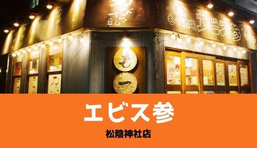 松陰神社前の厳選もつ酒場「エビス参松陰神社店」に行った感想や店舗情報