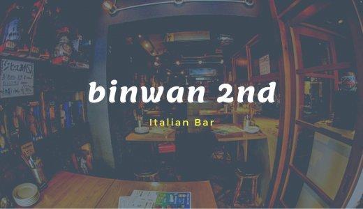 三軒茶屋にあるイタリアンバル「binwan 2nd」に行った感想や店舗情報