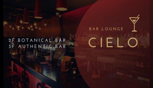 三軒茶屋の隠家BAR「Bar CIELO(バーチェロ)」に行った感想や店舗情報