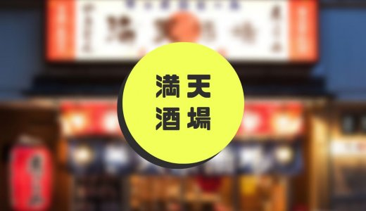 大衆居酒屋「満点酒場三軒茶屋店」に行った感想や店舗情報