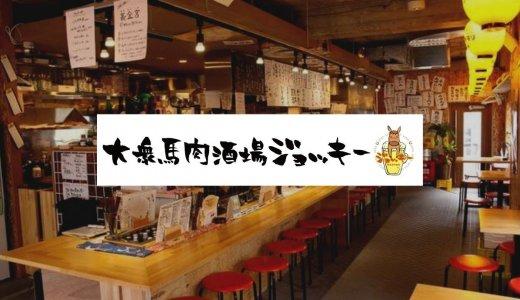 三軒茶屋の「大衆馬肉酒場ジョッキー」に行った感想や店舗情報