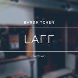 三軒茶屋のあるたこ焼きバー「LAFF」に行った感想や店舗情報