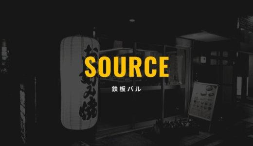 三軒茶屋にある「鉄板バルSOURCE(ソース)」に行った感想や店舗情報