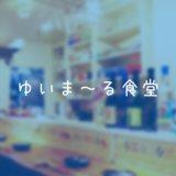 三軒茶屋にある沖縄料理「ゆいま~る食堂」に行った感想や店舗情報