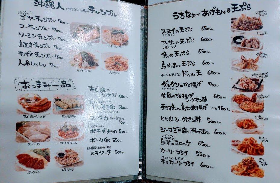 ゆいま~る食堂メニュー