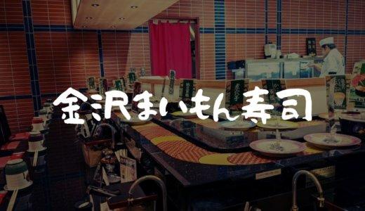 回転寿司「金沢まいもん寿司 三軒茶屋店」に行った感想や店舗情報